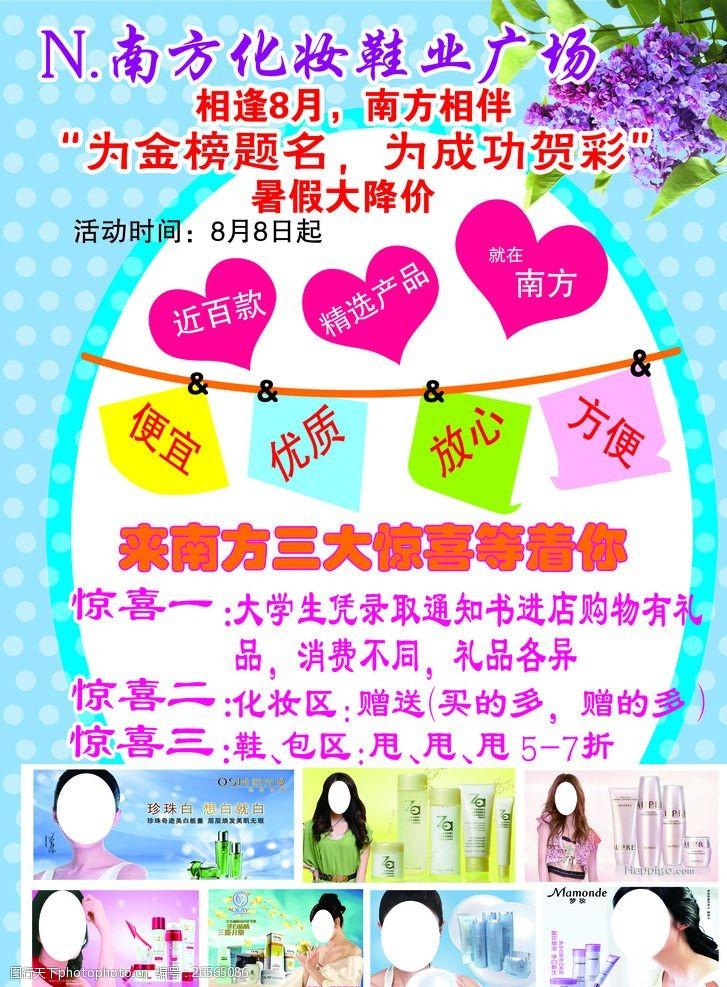 各种化妆品N南方化妆鞋业广场单页