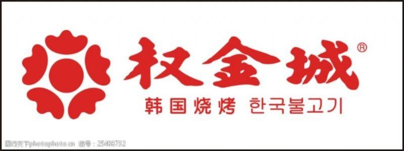 权金城标志