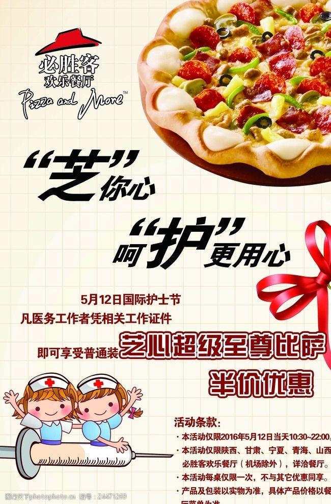必胜客logo护士节