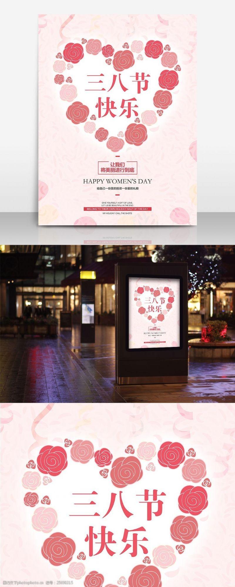 三八节宣传爱心花卉三八节快乐平面促销节日海报