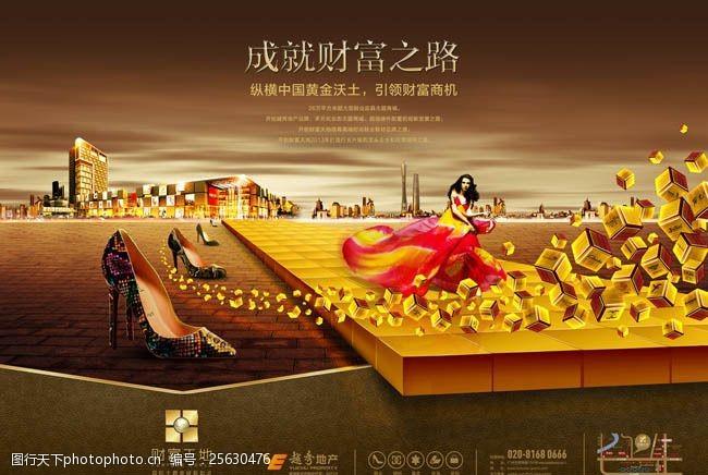 黄金铺财富之路招商海报设计PSD素材