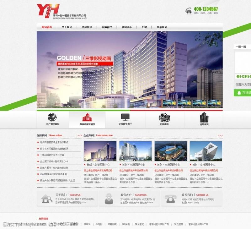 科技公司网站模板数字科技公司网站