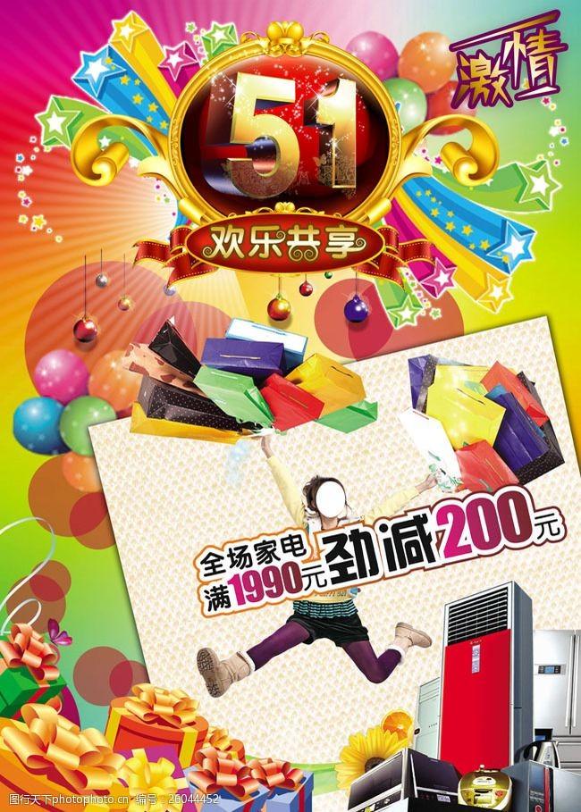 劳动节商场促销五一商场海报家电广告PSD素材