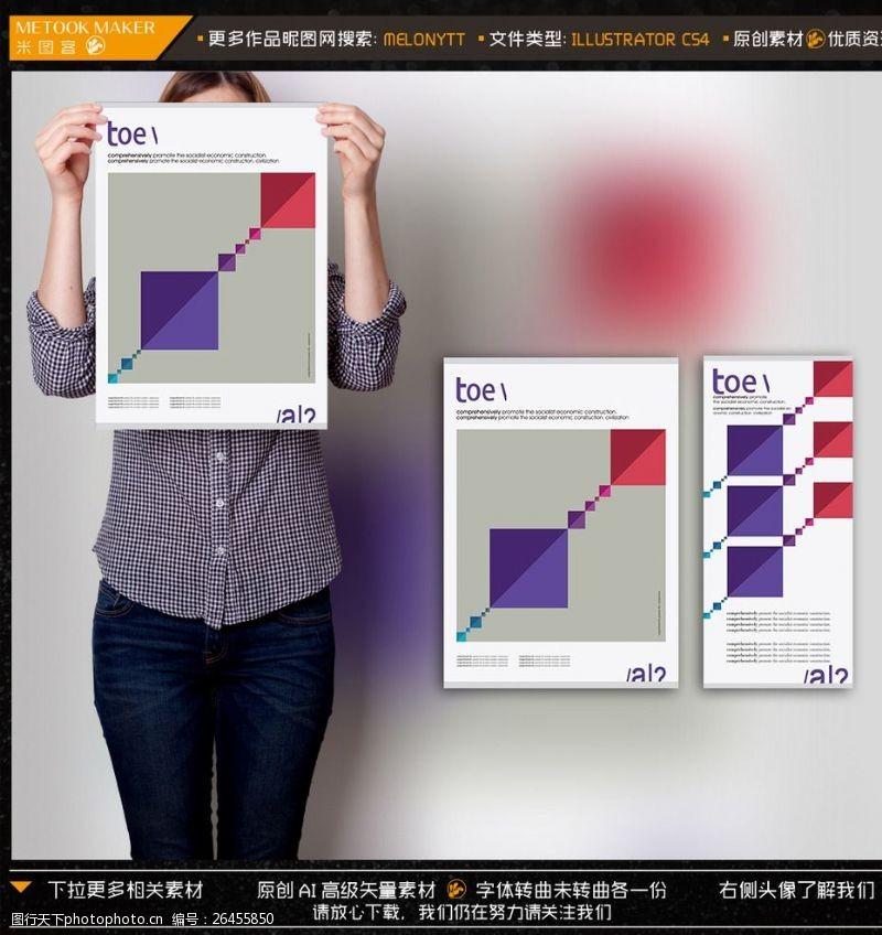 地产广告艺术海报设计招贴设计地产广告
