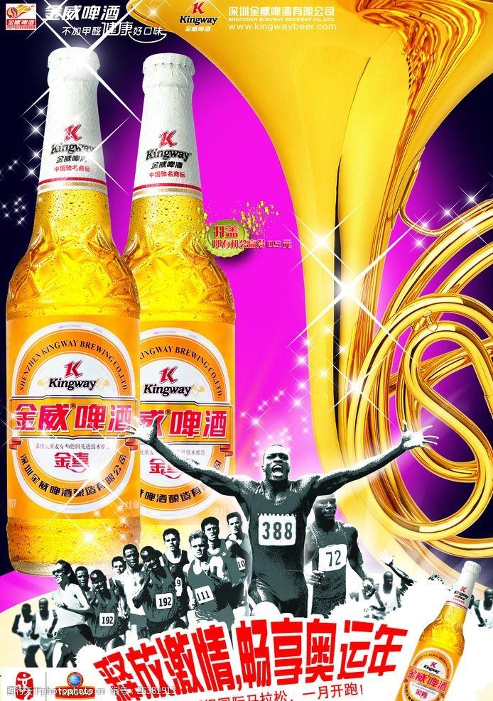 金威啤酒2008奥运海报