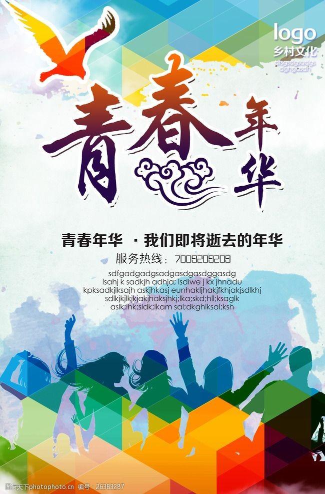 青春彩排青春海报