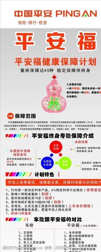 中国平安logo平安福展架
