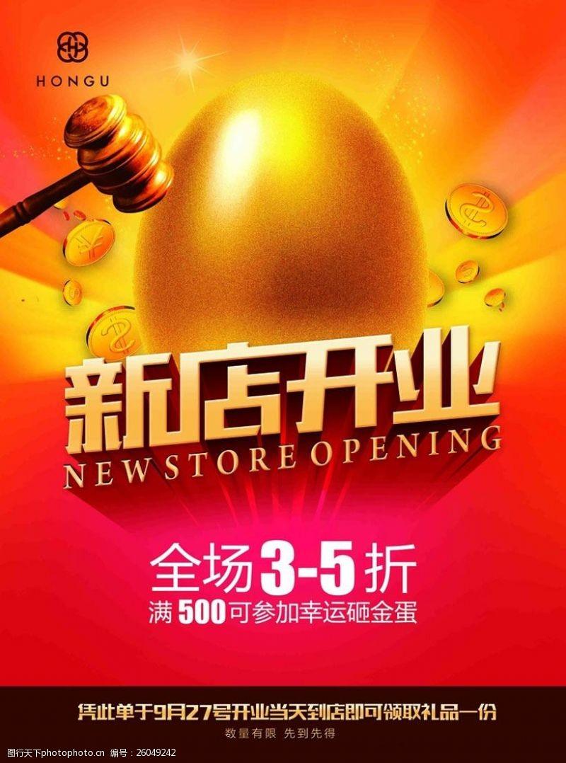 新店开业宣传海报设计PSD素材
