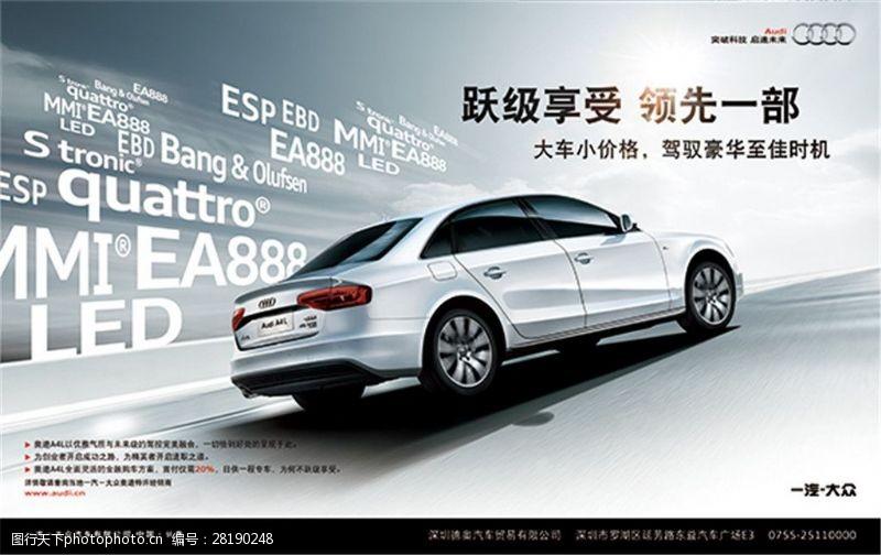 汽车海报素材下载奥迪A4L汽车海报