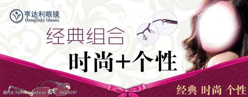 潮流经典时尚眼镜