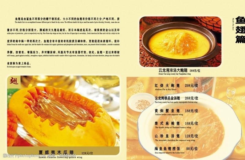 商务会馆菜谱海鱼翅菜单