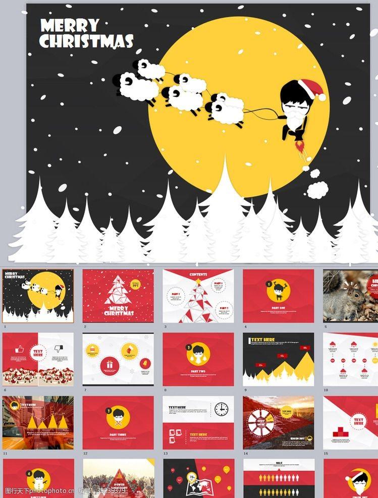 欢乐家庭疯狂圣诞节ppt模板