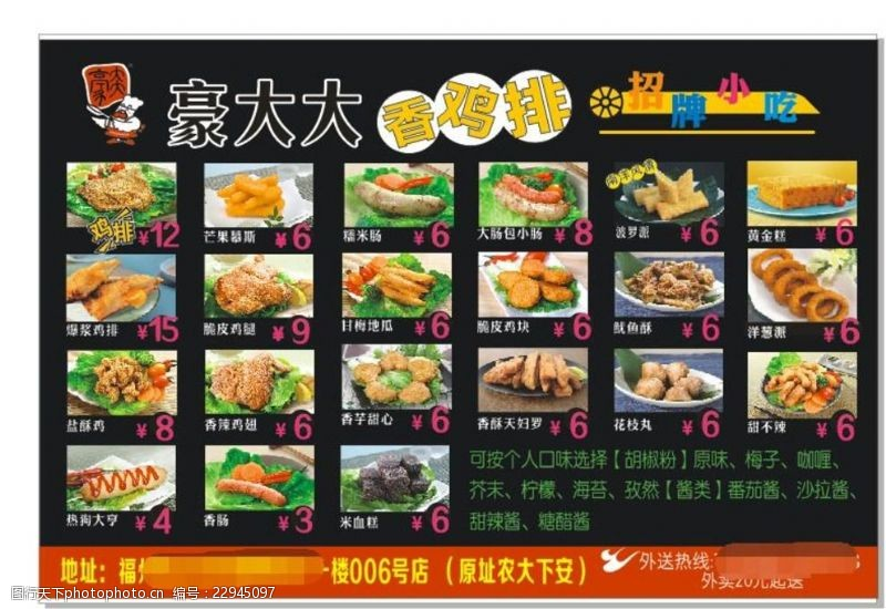 鸡排包装袋鸡排菜单