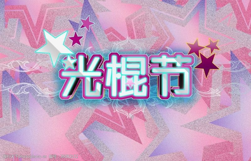 炫彩五角星梦幻光棍节背景图片