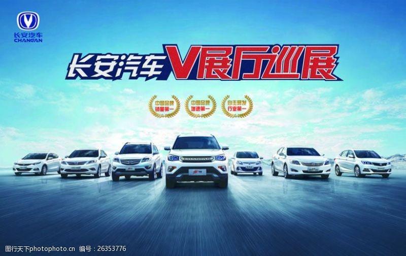 汽车展广告长安汽车促销海报设计PSD素材