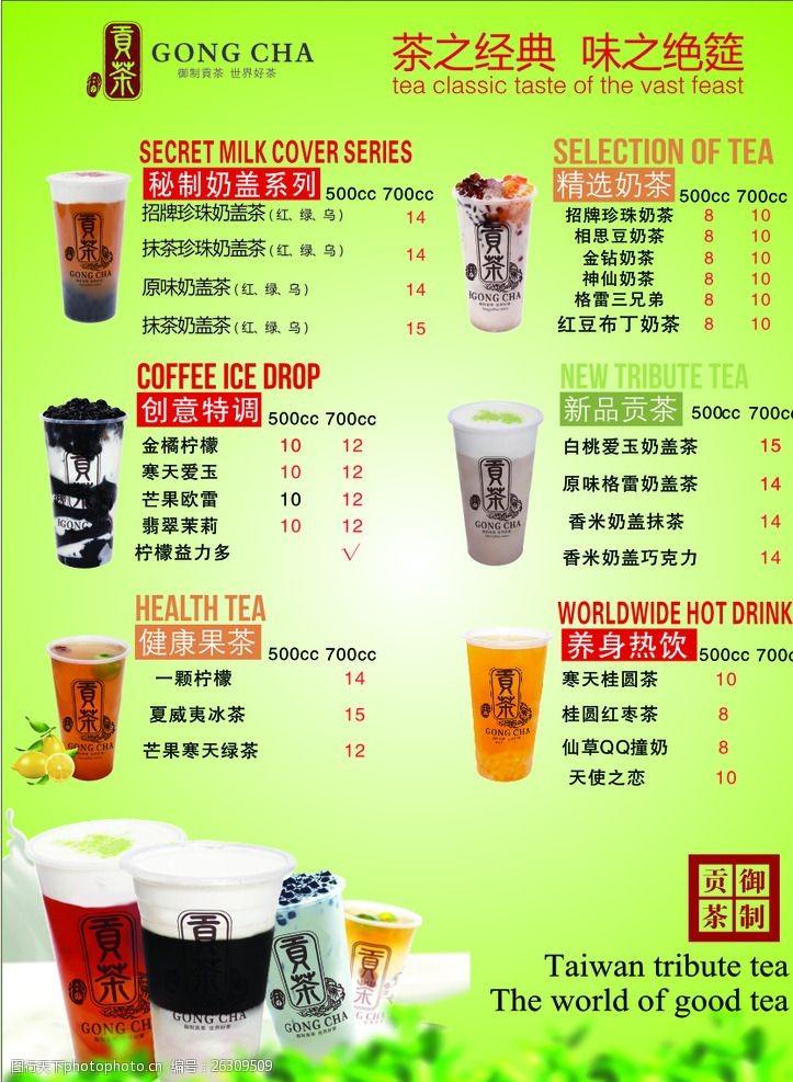 茶灯片贡茶价目表