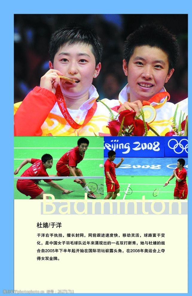 2008奥运杜婧于洋