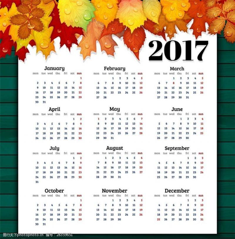 年历日历秋季2017年日历设计矢量素材