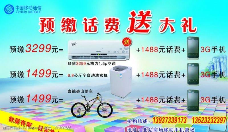 喜德盛中国移动海报