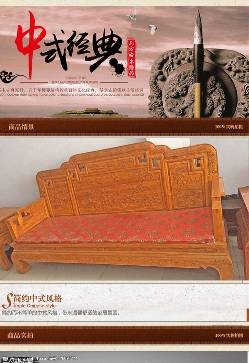 榆木家具中式复古雕花沙发详情