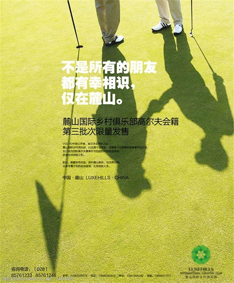 皇室运动高尔夫广告海报