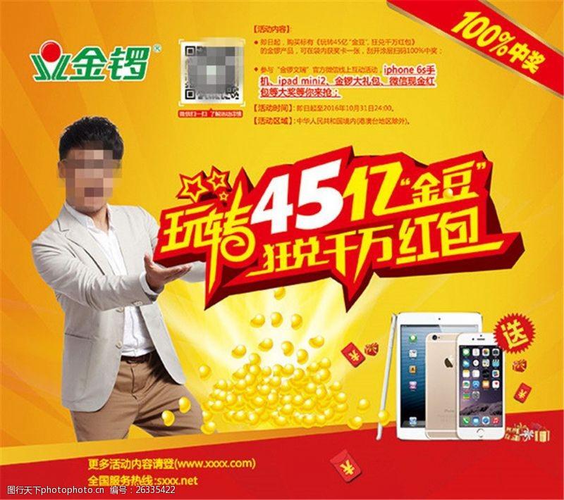 抽奖活动宣传玩转45亿金豆海报