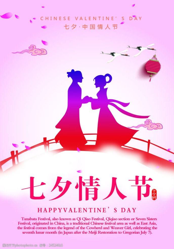 浪漫惠情人七夕节海报