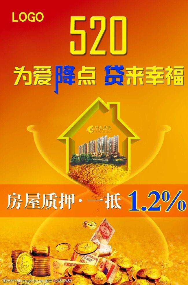 房屋抵押贷款贷款海报