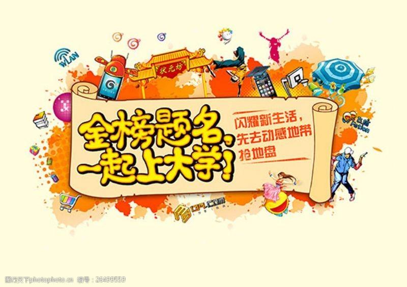 139邮箱金榜题名一起上大学宣传海报