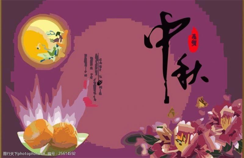 中秋节模板下载中秋节图片模板下载