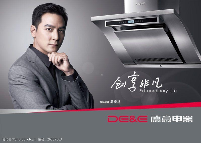 厨房电器广告德意油烟机广告PSD素材