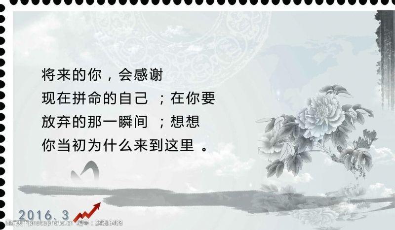 中国风邮票中国风企业文化