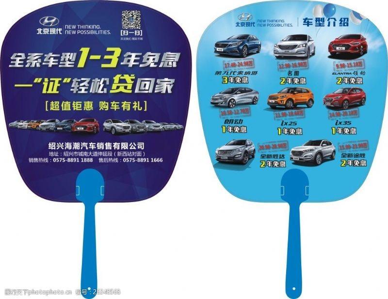 扇子模板下载北京现代汽车汽车扇子汽车贷款