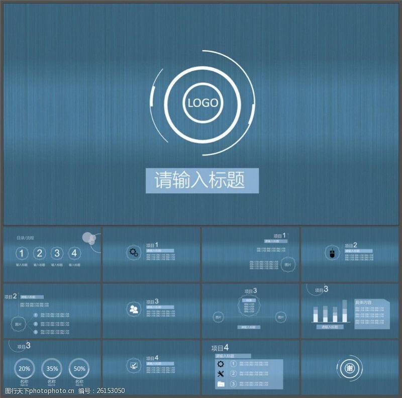 蓝色拉丝商务背景简洁线条工作总结报告ppt模板