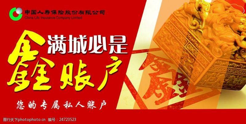 中国人寿保险鑫账户