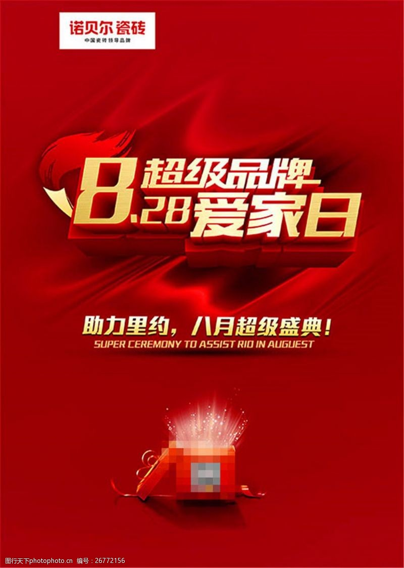 超级盛典超级品牌日海报PSD素材
