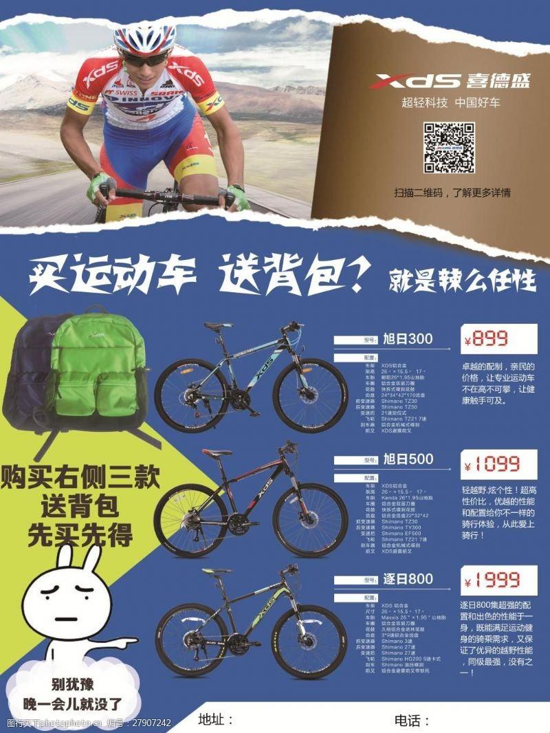 购买喜德盛自行车送背包自行车海报