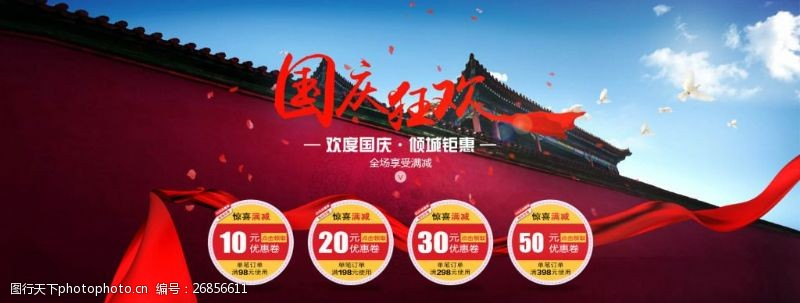 倾城钜惠淘宝天猫国庆节优惠券促销活动海报