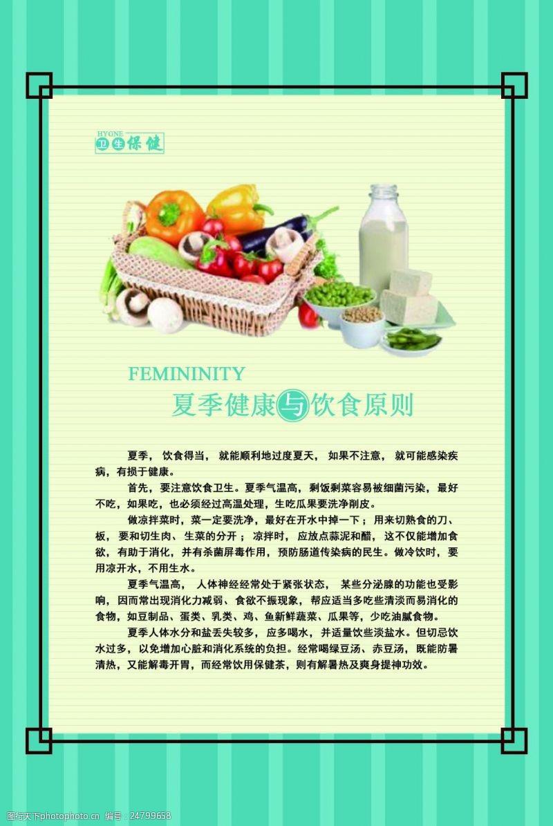 夏季健康与饮食原则