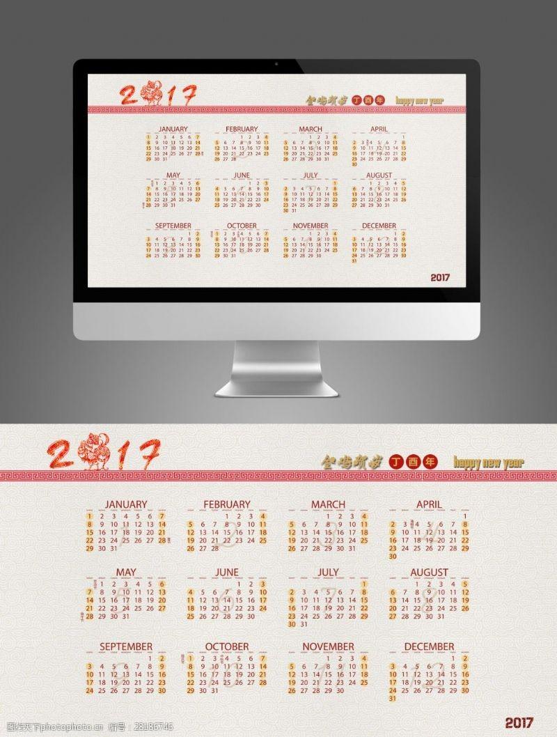 2017鸡年日历桌面