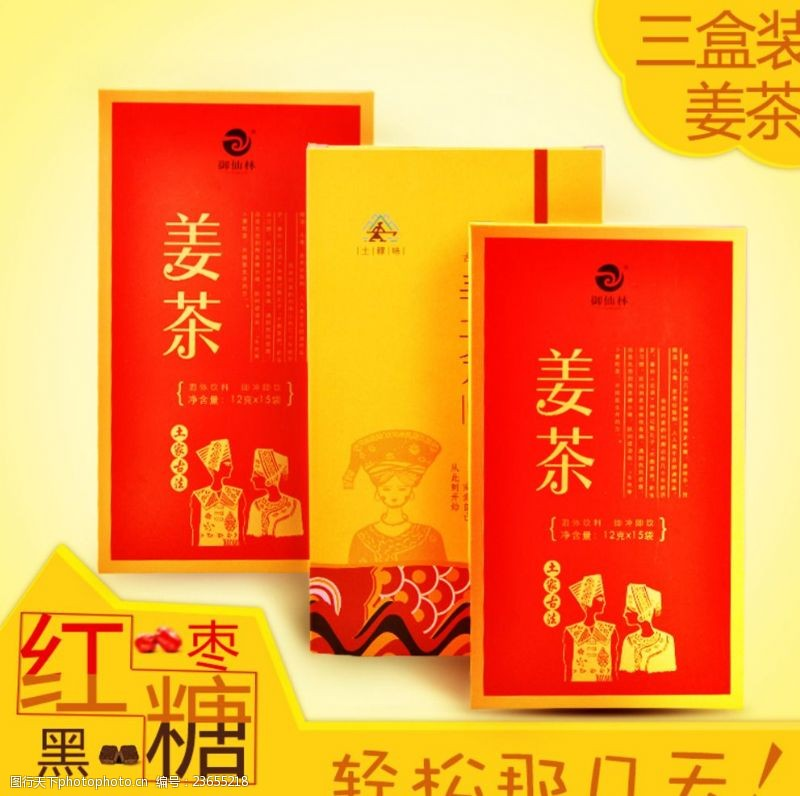 茶组合姜茶主图