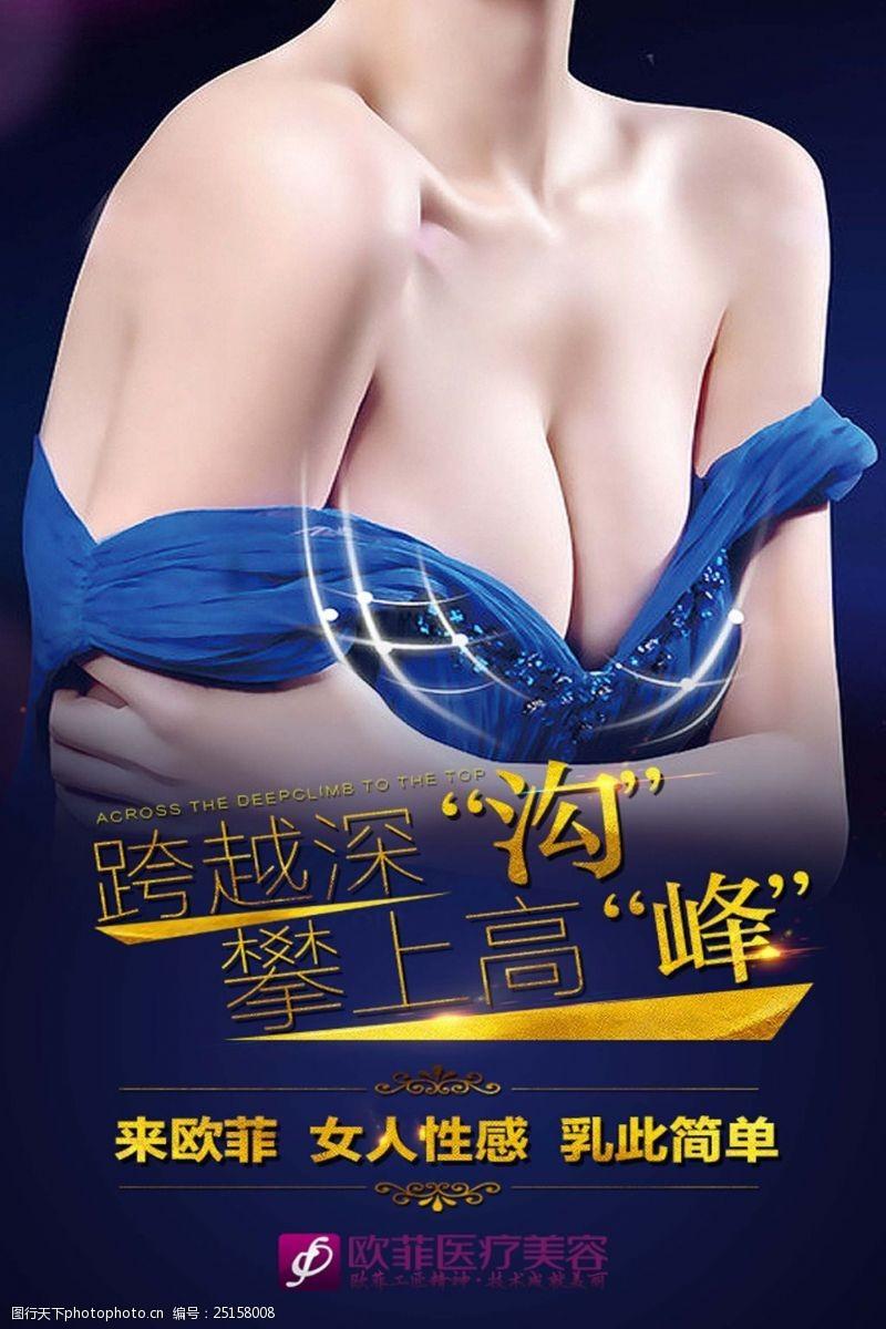 美容院海报图片美容丰胸宣传海报设计psd素材下载