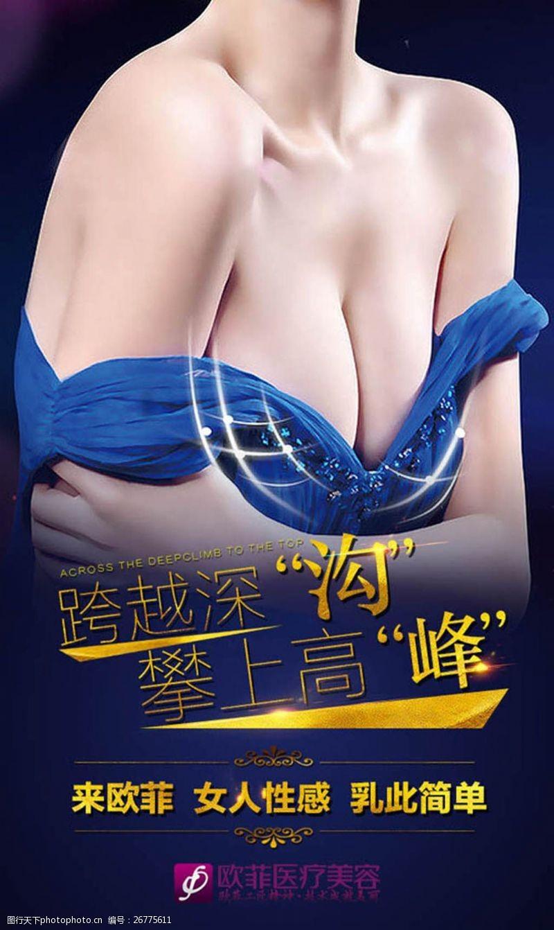 美容院海报图片美容丰胸宣传海报