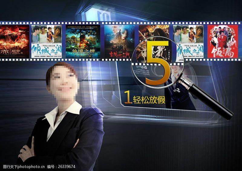 电影宣传广告电影海报设计PSD素材