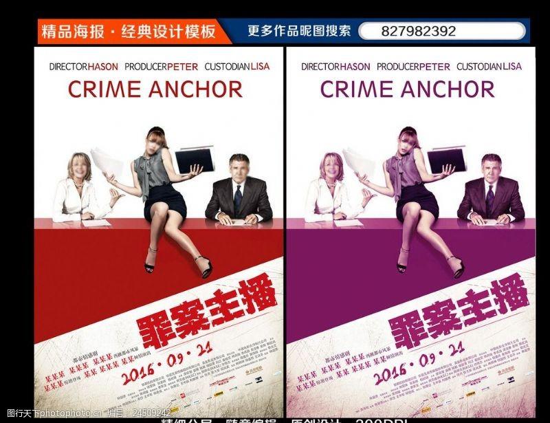 电影票促销电影海报