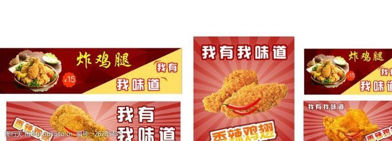 鸡柳鸡腿烤鸡排烤翅