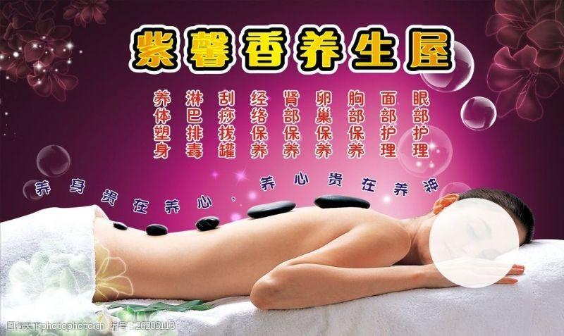 美容海报矢量素材美容紫馨养生海报