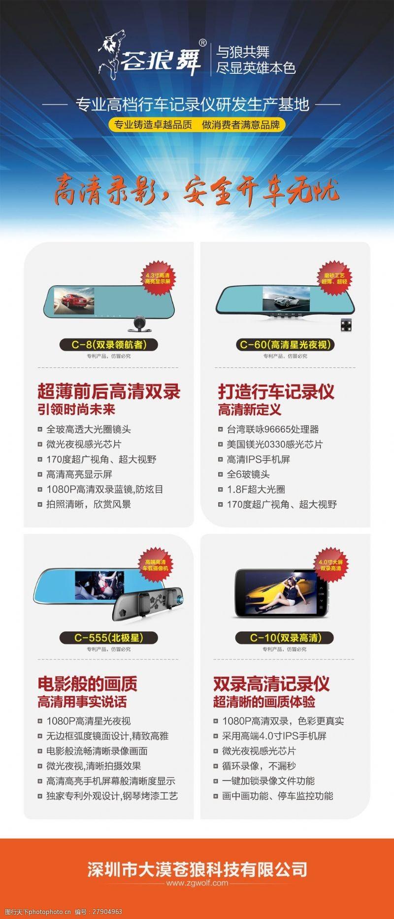 记录仪海报产品海报