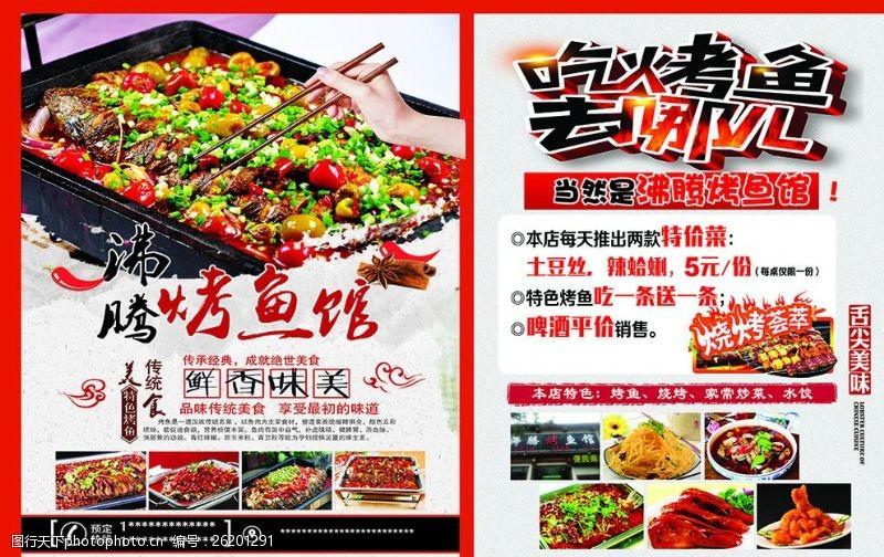 新店开业优惠活动沸腾烤鱼馆宣传单
