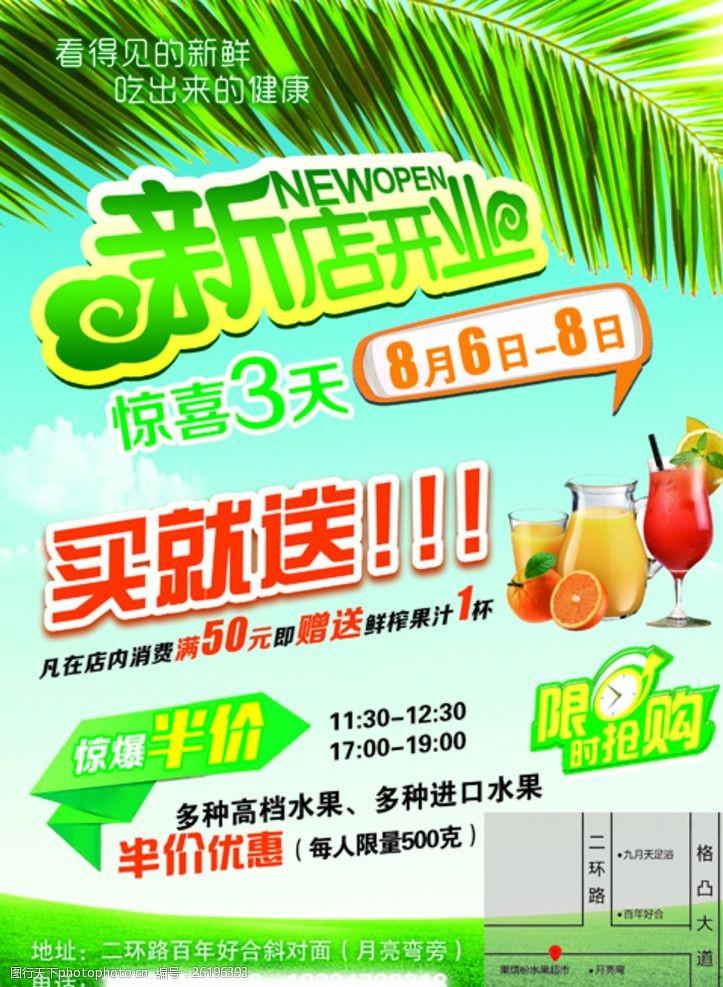 水果店新店开业宣传海报